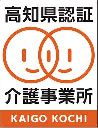 高知県認証介護事業所